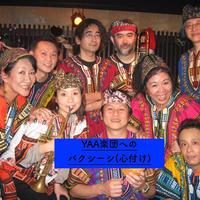 YAA楽団へのバクシーシ(心付け)