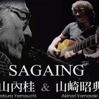 「サガイン」山内桂(曲・サックス) 山崎昭典(ギター) 2020.7.3. 19:30~