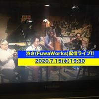 渋さ(FUWAWORKS) 2020.7.15  19:30