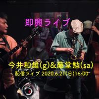即興ライブ!!!今井和雄(g)&藤堂勉(sax) 2020.6.21(日)16:00