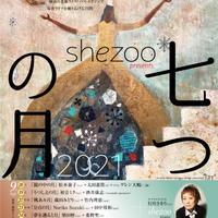 shezoo『七つの月』DAY6 9/25(土)『水面に揺れる透明な月  shezoo(p/comp) 石川真奈美(vo)+藤野由佳(acc)