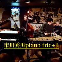 市川秀男3+赤松敏弘(vib) 2020.8.1(土)19:30