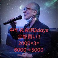 全部買い!!中牟礼貞則3Days ¥5000 2021.3.19.20.21