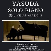 安田 芙充央PIANO SOLO 2021.8.27(金)18:00