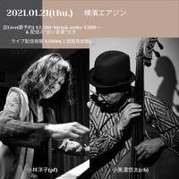 小林洋子(p)&小美濃悠太(b) 2021.1.21(木).18:00