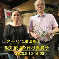 坂井俊博のアーバン全曲演奏 2020.8.10(月祝) 16:00