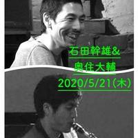 石田幹雄(p)&奥住大輔(as)DUO 2020.5.21