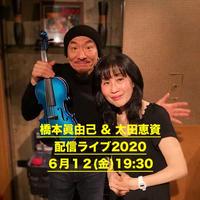 橋本眞由己(p/歌)&太田恵資(vln/歌) 2020.6.12(金)19:30