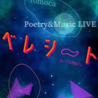 Moe & Tomoca & shezoo  2020.7.10 19:30