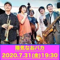陽気なおバカ 2020.7.31(金)19:30