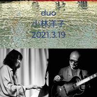 中牟礼貞則(g) & 小林洋子(piano)3Days初日!!  2021.3.19(金)18:00