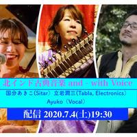 北インド古典音楽 and - with Voice 2020.7.4(土)19:30