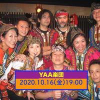 YAA楽団 2020.10.16(金)19:00