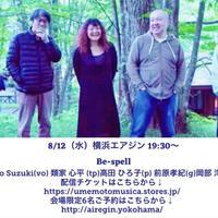 Be-Spell /  Noriko Suzuki (vo) 類家心平(tp) 高田ひろ子(p)前原孝紀(g)岡部洋一(per) 2020.8.12 (水)19:30