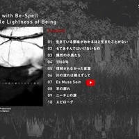 New CD『存在の耐えられない軽さ』 The Unbearable Lightness of Being Noriko Suzuki with Be-Spell