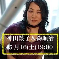 神田綾子&森順治 2020.5.16(土)