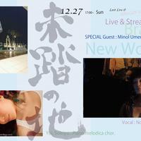 無料!!未踏の地 2020最終ライブ  12.27(日)17:00