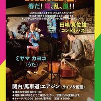 『遊楽人/ゆうがくじん』ミヤマカヨコ&田嶋真佐雄 2021.3.12(金)