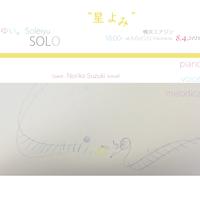 ゆい。Soleiyu eye. 誕生日&Noriko Suzuki  2021.8.4(水)18:00