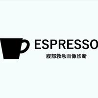 ESPRESSO腹部救急画像診断【本編】