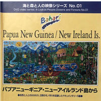 "DVD ""Papua New Guinea - New Ireland Is."""