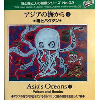 "DVD ""Asia's Oceans(1) Poison and Bombs"""