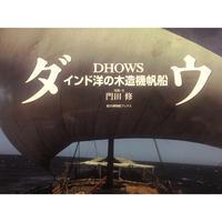 フォトブック『ダウ インド洋の木造機帆船  DHOWS 』
