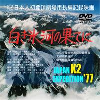 DVD「白き氷河の果てに」