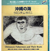 "DVD ""Okinawa's Fishermen      and Their Boats """