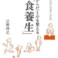 からだと心を整える「食養生」 辻野将之著 【書籍】