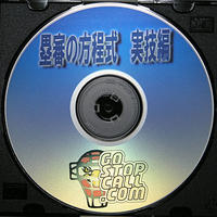 塁審の方程式 実技編