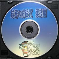 球審の方程式 実技編