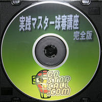 実践マスター球審講座 完全版CD
