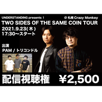 2021.9.23「TWO SIDES OF THE SAME COIN TOUR」配信視聴権