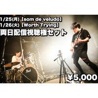 【セット販売】1/25(月)【som de veludo】、1/26(月)【Worth Trying】両日配信視聴権