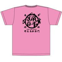 【予約限定】猟師Tシャツ(ピンク☓黒文字)