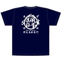 【予約限定】猟師Tシャツ(ヘザーネイビー☓白文字)