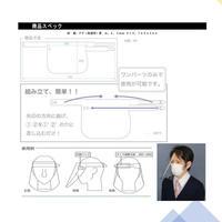 簡易型 フェイスガードシート 【200枚】