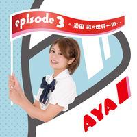 池田 彩 3rd Album「episode 3 ~池田 彩の世界一周~」