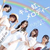 FUN RUMOR STORY 2nd Single 「キミ、虹、メロディー」