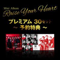 ★ECサイト限定【特典1 レコーディング見学&記念撮影】★SBD  Mini Album「Raise Your Heart」(S・B・D Ver.)プレミアム30セット