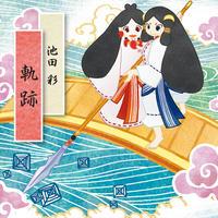 池田彩 7th Single「軌跡」