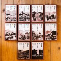 『日本の百年』全10巻セット
