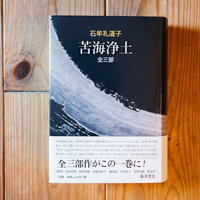 苦海浄土(全三部)