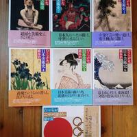 ひらがな日本美術史1~7  全7巻セット