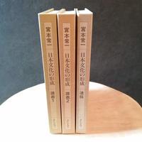 日本文化の形成(3冊セット)