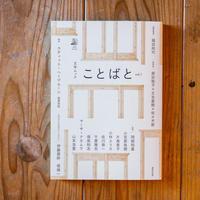 ことばと vol.1(文学ムック)