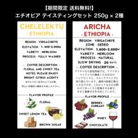 【期間限定 送料無料!】エチオピア テイスティングセット 250g × 2種類