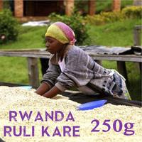 【SPECIALTY COFFEE】250g Rwanda Ruli  1.700-2.000m Fully Washed / ルワンダ ルリ フリーウォッシュト