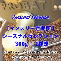 マンスリー定期便【シーズナル セレクション】 毎月季節のおすすめシングルオリジン300g × 1種類をお届け!